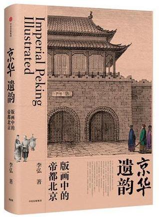 京华遗韵:版画中的帝都北京