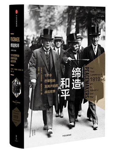 大国外交·缔造和平:1919巴黎和会及其开启的战后世界