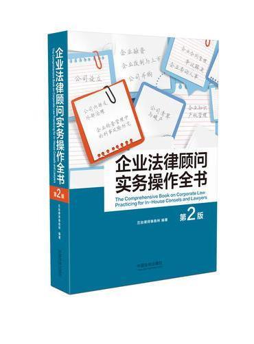 企业法律顾问实务操作全书(第二版)