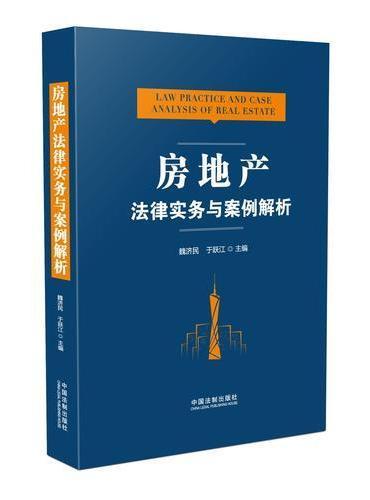 房地产法律实务与案例解析