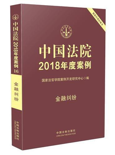 中国法院2018年度案例·金融纠纷