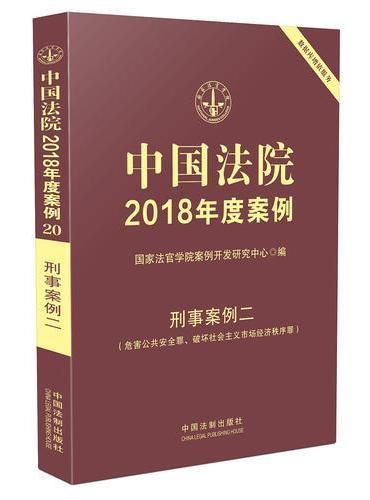 中国法院2018年度案例·刑事案例二(危害公共安全罪、破坏社会主义市场经济秩序罪)