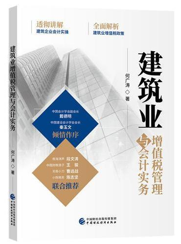建筑业增值税管理与会计实务