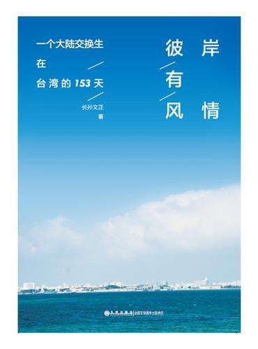 彼岸有风情:一个大陆交换生在台湾的153天