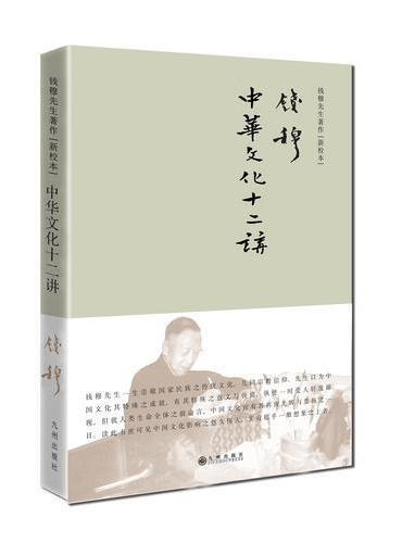 中华文化十二讲(简体精装)