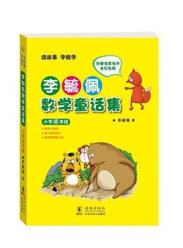 李毓佩数学童话集·小学低年级
