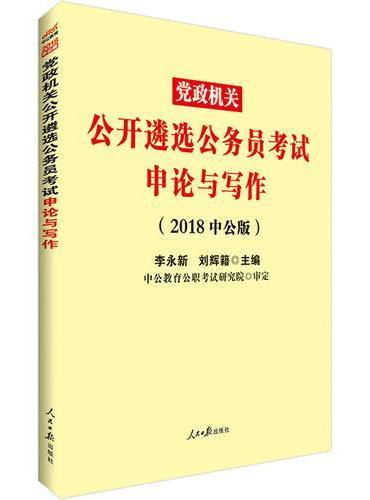 中公2018党政机关公开遴选公务员考试申论与写作