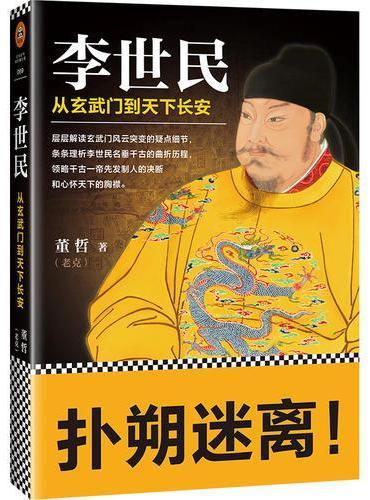 李世民:从玄武门到天下长安(改编历史大剧《天下长安》即将上映!)