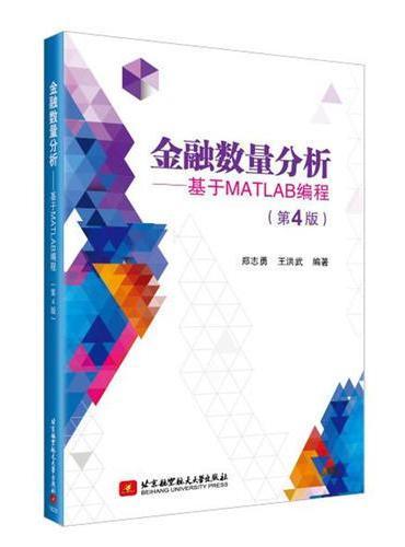 金融数量分析——基于MATLAB编程(第4版)(畅销书的升级版本,已被近4万金融人选作学习资料,量化投资必备)