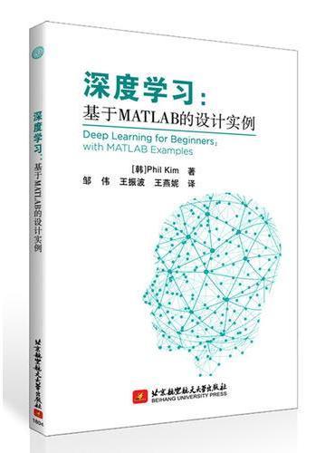 深度学习:基于Matlab的设计实例(深度学习与MATLAB的完美结合!设计实例的详实展示)