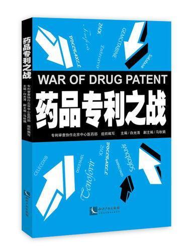 药品专利之战