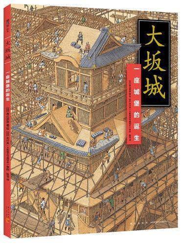 大阪城:一座城堡的诞生