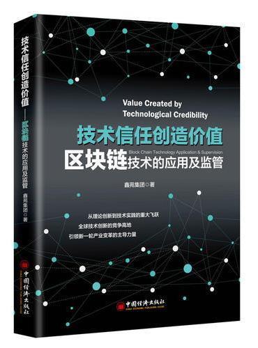 技术信任创造价值:区块链技术的应用及监管