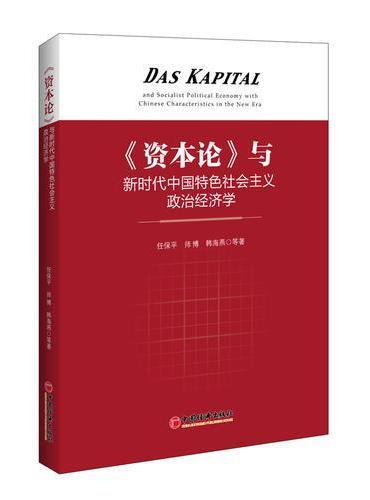 资本论与新时代中国特色社会主义政治经济学