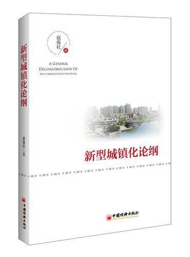 新型城镇化论纲