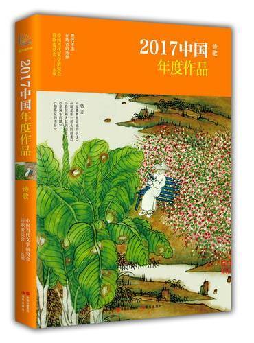 2017中国年度作品·诗歌