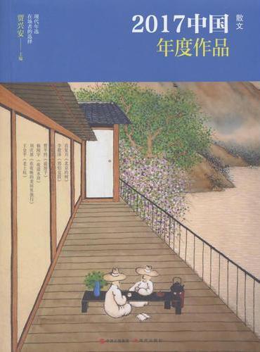 2017中国年度作品·散文