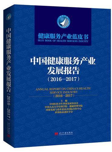 健康服务产业蓝皮书系列:中国健康服务产业发展报告2016-2017
