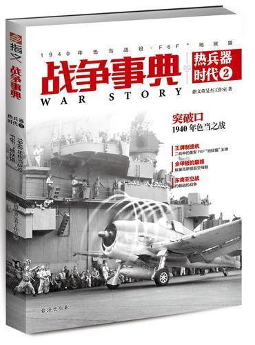 """战争事典之热兵器时代2:1940年色当战役、F6F""""地狱猫"""""""