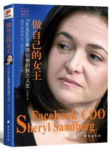 做自己的女王:Facebook桑德伯格的魅力人生——她世纪美丽人生书系