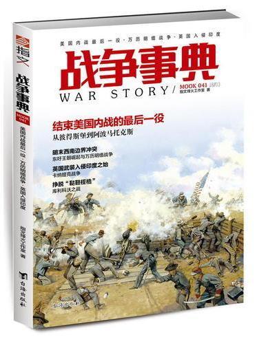 战争事典041:美国内战最后一役·万历明缅战争·英国入侵印度