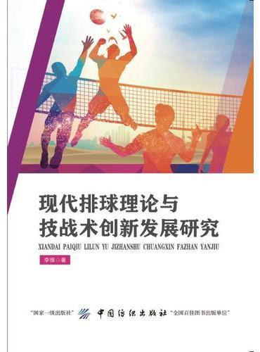 现代排球理论与技战术创新发展研究