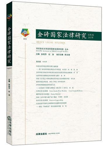 金砖国家法律研究(总第2卷·2017年)