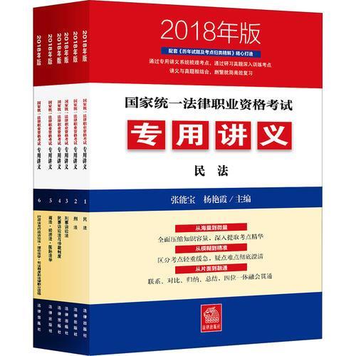 司法考试2018 国家统一法律职业资格考试专用讲义(2018年版 全6册)