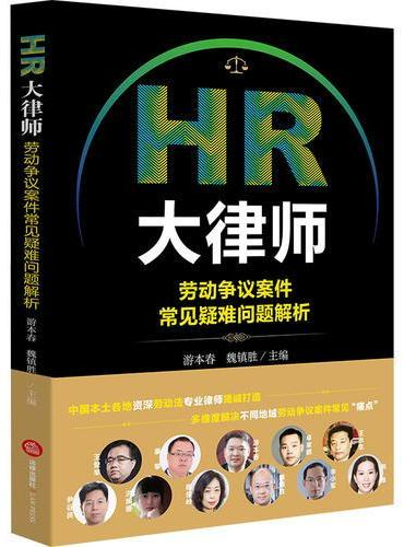HR大律师:劳动争议案件常见疑难问题解析