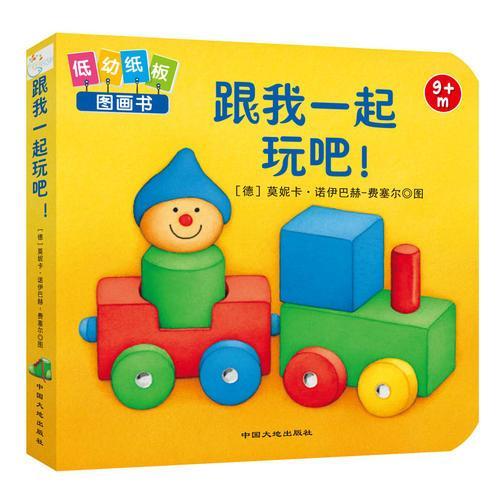 童立方·婴儿启蒙认知低幼纸板图画书:跟我一起玩吧!