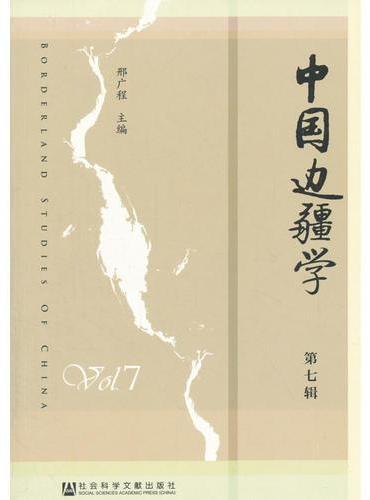 中国边疆学(第七辑)