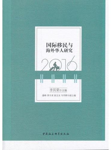 国际移民与海外华人研究(2016)