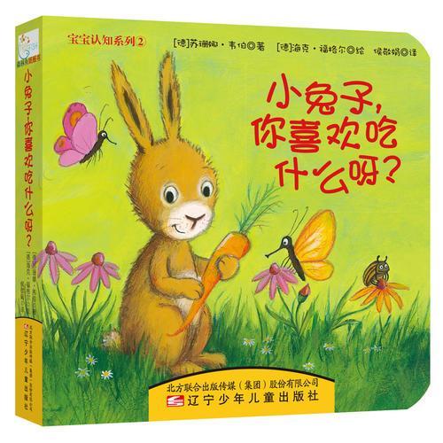 童立方·宝宝认知系列:小兔子,你喜欢吃什么呀?