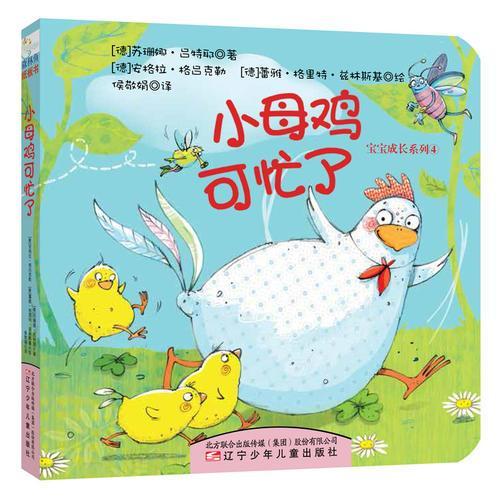 童立方·宝宝成长系列:小母鸡可忙了