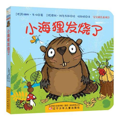 童立方·宝宝成长系列:小海狸发烧了