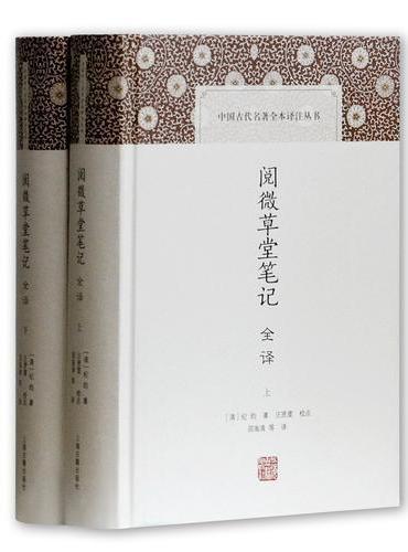 阅微草堂笔记全译
