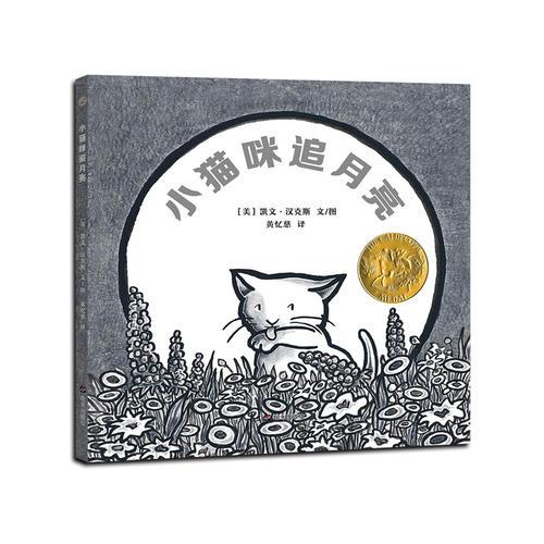 漂流瓶绘本馆-小猫咪追月亮