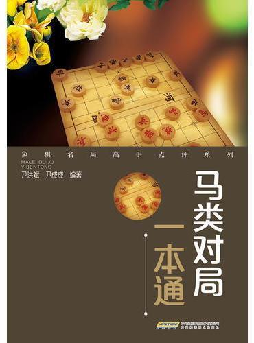 象棋名局高手点评系列——马类对局一本通