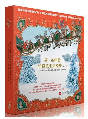 童立方·简·布雷特故事美绘集(全7册)