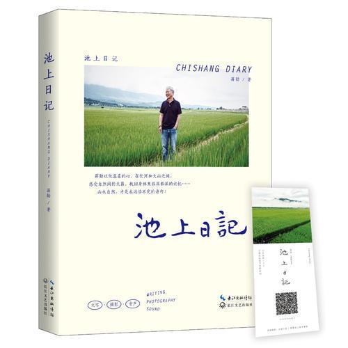 池上日记(蒋勋新作,有声书同步阅读)