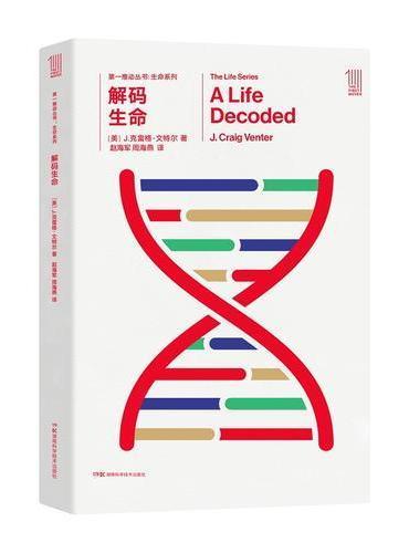 第一推动丛书 生命系列:第一推动丛书 生命系列:解码生命