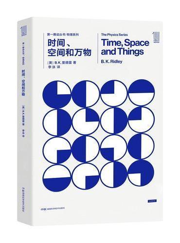 第一推动丛书 物理系列:第一推动丛书 物理系列:时间、空间和万物
