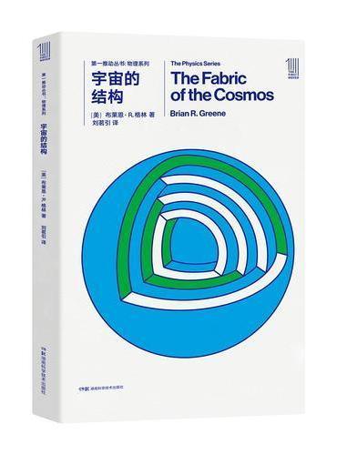 第一推动丛书 物理系列:第一推动丛书 物理系列:宇宙的结构