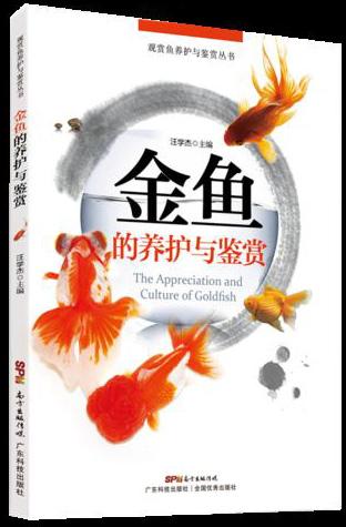 金鱼的养护与鉴赏(观赏鱼养护与鉴赏丛书)