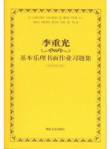 基本乐理书面作业习题集(李重光)