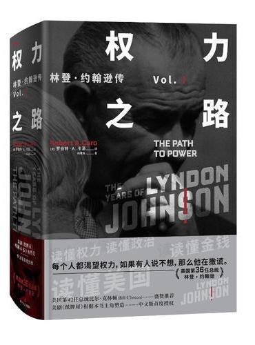 权力之路 林登·约翰逊传
