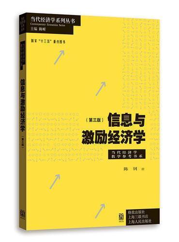 信息与激励经济学(第三版)(当代经济学系列丛书·当代经济学教学参考书系)
