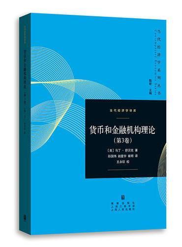 货币和金融机构理论(第3卷)(当代经济学系列丛书.当代经济学译库)