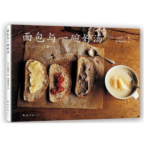 面包与一碗好汤