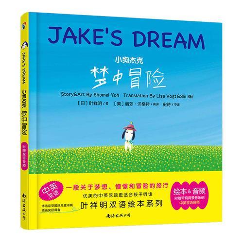 蓝风筝童书小狗杰克:梦中冒险
